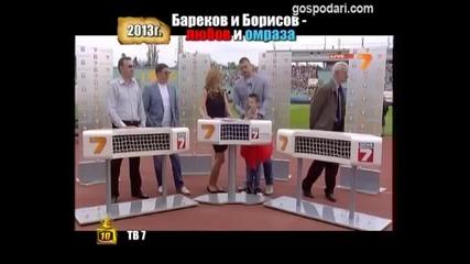 Николай Бареков какви ги говореше