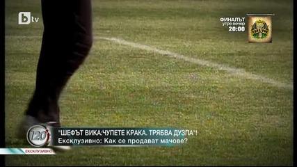 Как се продават футболните мачове в България