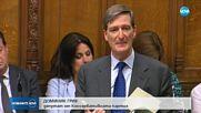Камарата на лордовете одобри излизането на Великобритания от ЕС