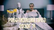 Професии, които ще ИЗЧЕЗНАТ до 2030г.
