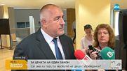 Борисов: Чакам да ми дадат решение за майките на деца с увреждания