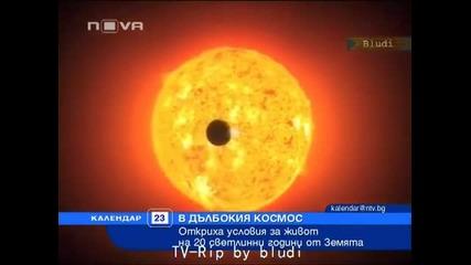 Откриха планета копие на Земята