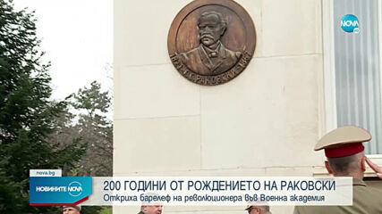 Отбелязваме 200 години от рождението на Георги Стойков Раковски