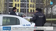 Откриха граната до църква в Пловдив