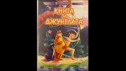 Книга за джунглата 1995 (синхронен екип, дублаж на студио Аста-Имидж, 2007 г.) (запис)