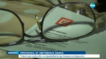 Световната банка: Токът в България трябва да поскъпне