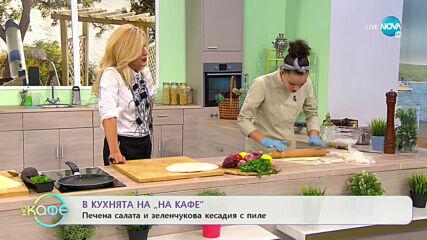 """Рецептите днес: Печена салата и зеленчукова кесадия с пиле - """"На кафе"""" (14.07.2020)"""