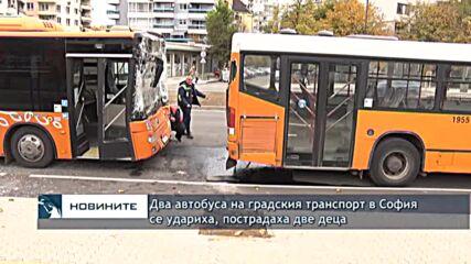 Два автобуса на градския транспорт в София се удариха, пострадаха две деца