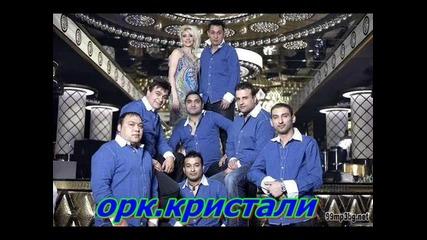 "Орк Кристали - кючек ""кристал"" микс"