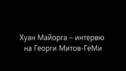 Хуан Майорга интервю на Георги Митов-геми