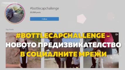 #BottleCapChallenge - Новото предизвикателство в социалните мрежи