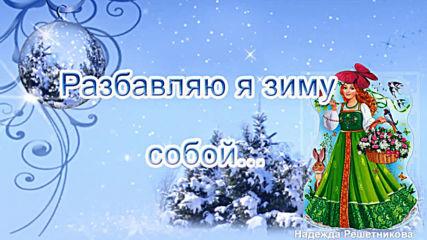Сергей Грищук - Весеннего настроения!