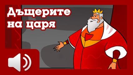 Дъщерите на царя - приказка за деца на български