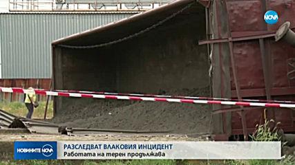 Продължава разследването на влаковия инцидент край Нова Загора