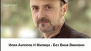Илия Ангелов И Милица - Без Вина Виновни [high quality]