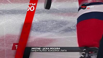Хокейна лига: Локомотив - ЦСКА Москва на 14 януари, четвъртък от 18.00 ч. по DIEMA SPORT