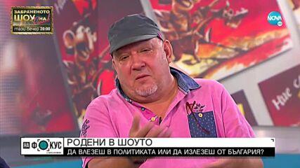 Любен Дилов-син, Влади Въргала и Август Попов - за България между Слави и Зуека