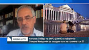 Кючуков: Победа на ВМРО-ДПМНЕ ще затрудни пътя на Македония към ЕС