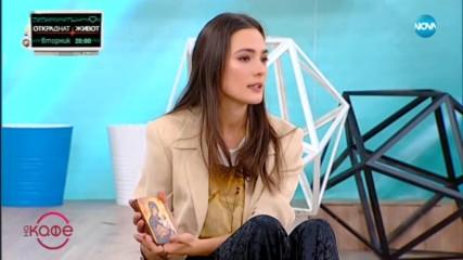 ''На кафе'' с Лорина Камбурова (22.02.2019)