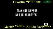 2012 (official clip) И тук обичаше Giannis Vardis - Ki Edo Agapouses 2012г