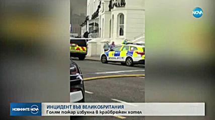 Голям пожар избухна в хотел във Великобритания