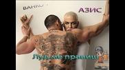 Азис и Ванко 1 - Луд ме правиш (demo)