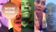 """Най-откровените """"Инстаграм"""" признания за 2017"""