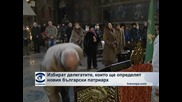 Избират делегатите, които ще определят новия български патриарх