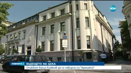 Бъдещето на ЦСКА остава неясно