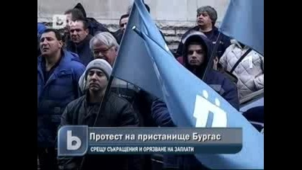 Протест на пристанищните работници в Бургас