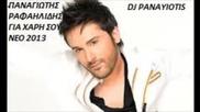 Panayiotis Rafailidis Gia Xari Sou New Single 2013