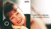 "Таня Мутафова - ""да намерия любовта"" 2000"