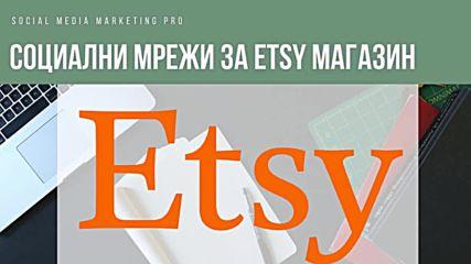 Поддръжка на социални мрежи за Etsy Магазин