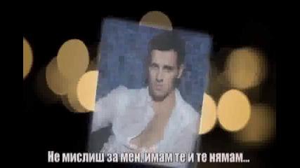 Bg Превод Nikos Vertis - Den me skeftese (не мислиш за мен)