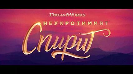 """Неукротимият Спирит - дублиран ТВ спот """"Приключение"""""""