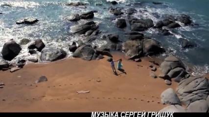 Музыка Сергей Грищук - Твоите очи