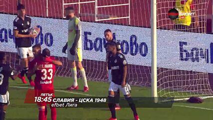 Славия - ЦСКА 1948 на 27 август, петък от 18.45 ч. по DIEMA SPORT