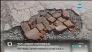 """""""Моята новина"""": Иновативно запълване на улични дупки"""