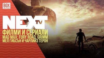 NEXTTV 036: Филми и Сериали: Mad Max, Grimm, Най-добрите роли на Мел Гибсън и Чарлийз Терон