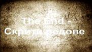TheEnd - Скрити редове