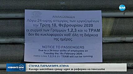 Стачка срещу вдигането на пенсионната възраст блокира гръцката столица