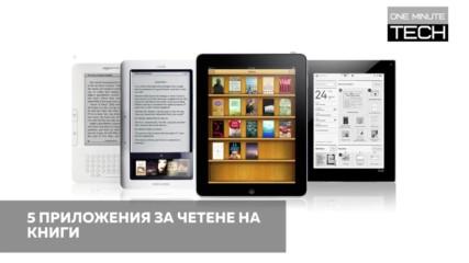 Най-новите технологии за четене