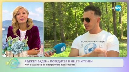 """Реджеп Бадев: Какво би сготвил за панелистите? - """"На кафе"""" (21.10.2020)"""