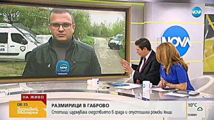 Засилено полицейско присъствие след размириците в Габрово