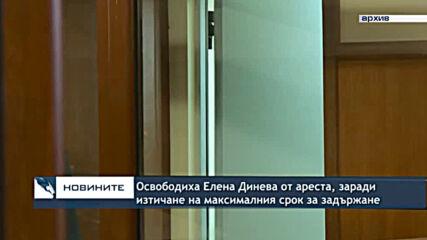 Освободиха Елена Динева от ареста, заради изтичане на максималния срок за задържане
