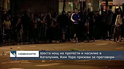 Шеста нощ на протести и насилие в Каталуния, Ким Тора призова за преговори