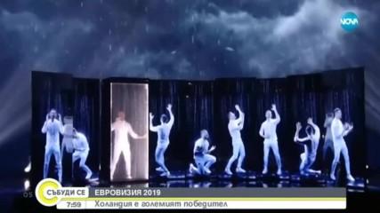 Холандия е големият победител на ''Евровизия'' 2019 (ВИДЕО+СНИМКИ)