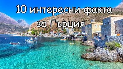 10 интересни факти за Гърция