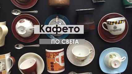 Какво кафе пият по света?