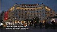 Стефанос Макридис ► Връщам се в Солун